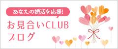 お見合いCLUBブログ