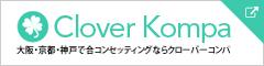 大阪・京都・神戸で合コンセッティングならクローバーコンパ