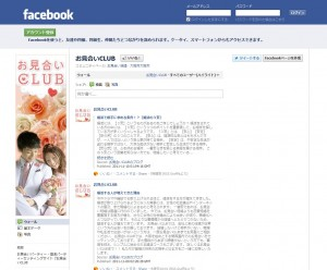 お見合いCLUBのFacebookファンページ