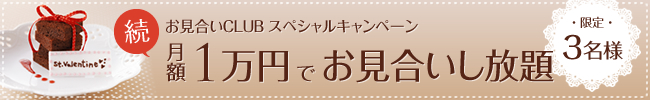 月額1万円でお見合いし放題キャンペーン